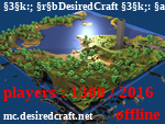 Статус :; DesiredCraft ;: -> We recommend using 1.7.10 for now