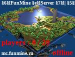 Статус FunMine Server   [Update #2] [1.7-1.8]                    >>>>>>>>>> IP: mc.funmine.ru Donate: FunMine.ru <<<<<<<<<<