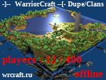 Статус -]--  WarriorCraft --[- Dupe/Clans