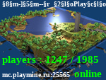 Статус -]--  PlayMine  --[-  NoDupe,Clans,Casino           Spleef,BowSpleef,MobArena,HungerGames,                mc.playmine.ru:25565