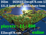 Статус      [EDawg878.com #1 Creative Server]      1.8 items and blocks have been added!