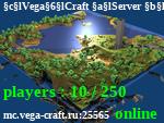 Статус VegaCraft Server [1.10.2]