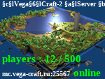 Статус VegaCraft-2 Server [1.10.2]