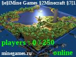 Статус Mine Games Minecraft [1.8 - 1.12.2] ActionPvP | Destroyer | Builders | SkyWars | BedWars | Survival | SkyBlock | Creative | CS:GO | Murder