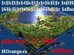 Статус ||| HappyOrange [1.8 - 1.15.2] Сайт: www.homc89.ru |||  ||| Выживание, SkyPvP, SkyBlock, BedWars, Мини-Игры |||