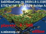 Статус MineCorp.ru [1.8-1.15] K6820=85   8=8-83@K   @50B82 NEW! 8=8-83@0 /bridge A HyPixel 30 ?0@:C@>2 /prk