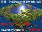 Статус ▙ DestinyWorld ➜ твоё предназначение! ▜