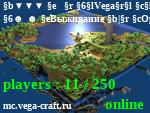 Статус ▼▼▼ ⌾ Vega Craft ⌾ Minecraft Server [1.8 - 1.15] ▼▼▼ ☻ ☻ Выживание | Оружка | Кейсики | Кланы | Монстры | Миры ☻ ☻