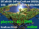 Статус Сайт: ForsCraft.net | FORSCRAFT | ВК: vk.com/forscraft ▶ ПОИГРАЙ: ВЫЖИВАНИЕ, BEDWARS, SKYWARS, BUILDBATTLE, MURDERMYSTERY