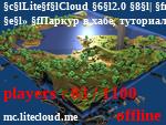 Статус LiteCloud 2.0 | mc.litecloud.me | 1.8-1.15.2 » Паркур в хабе, туториал, фиксы багов и другое!