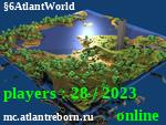 Статус AtlantWorld