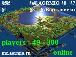 Статус              AORMIO ❨1.16.2-1.16.5❩ mc.aormio.ru                 ↳ Восстание из пепла.. ↲
