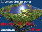 Статус Another Bungee server