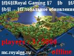 Статус Royal Gaming ⇛ ◤ Авто-Донат » royalgg.ru ◢ | 1.7+ → Глобальное обновление | Обновление SkyWars!
